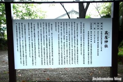 高屋神社(宮崎市村角町橘尊)4