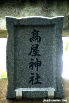 高屋神社(宮崎市村角町橘尊)6
