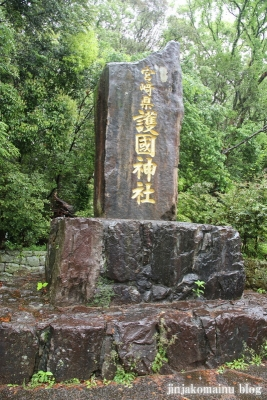 宮崎県護国神社(宮崎市神宮)2