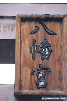 新名爪八幡宮(宮崎市大字新名爪)3