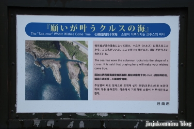 馬ケ背・クルスの海(日南市細島)11