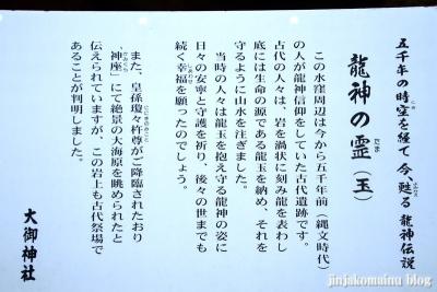 大御神社(日向市伊勢ケ浜)21