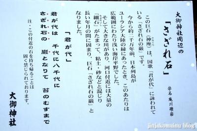 大御神社(日向市伊勢ケ浜)22