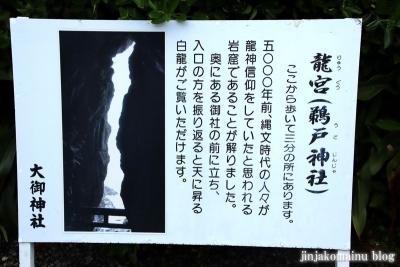 大御神社(日向市伊勢ケ浜)26