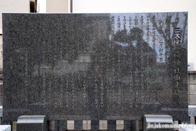 三谷稲荷神社(葛飾区東新小岩)4