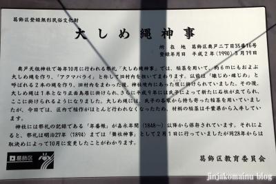 奥戸天祖神社(葛飾区奥戸4