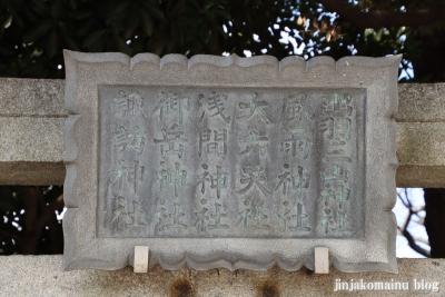 奥戸天祖神社(葛飾区奥戸29