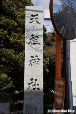 奥戸天祖神社(葛飾区奥戸2