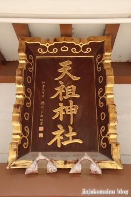 奥戸天祖神社(葛飾区奥戸10