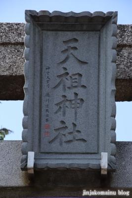 奥戸天祖神社(葛飾区奥戸15