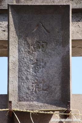 八劔神社(葛飾区奥戸)16