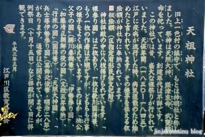 上一色天祖神社(江戸川区西小岩)2
