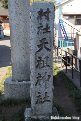 高砂天祖神社(葛飾区高砂)2