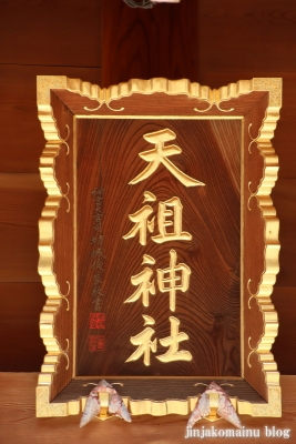高砂天祖神社(葛飾区高砂)6