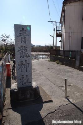 青龍神社(葛飾区高砂)1