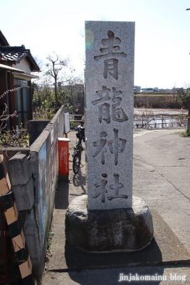 青龍神社(葛飾区高砂)2