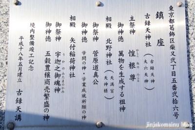古禄天神社(葛飾区柴又)6
