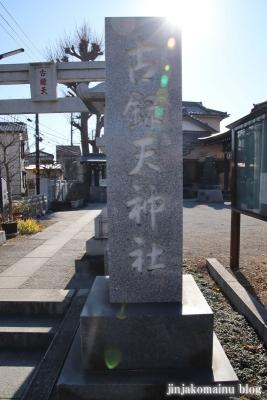 古禄天神社(葛飾区柴又)2