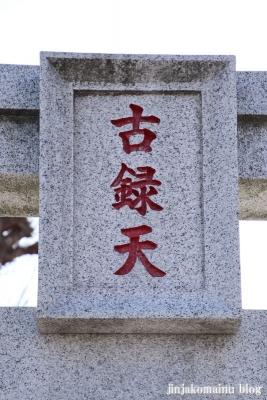 古禄天神社(葛飾区柴又)5