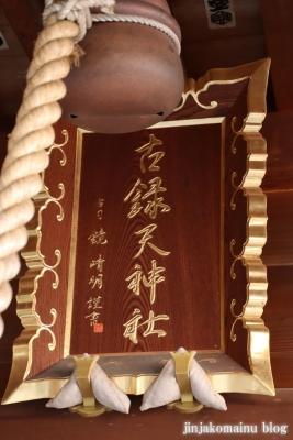 古禄天神社(葛飾区柴又)8