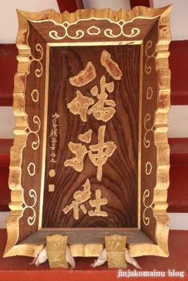 柴又八幡神社(葛飾区柴又)14
