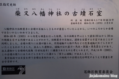 柴又八幡神社(葛飾区柴又)5