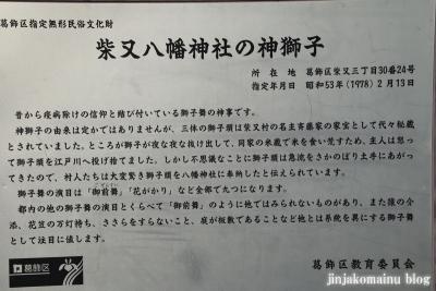 柴又八幡神社(葛飾区柴又)6