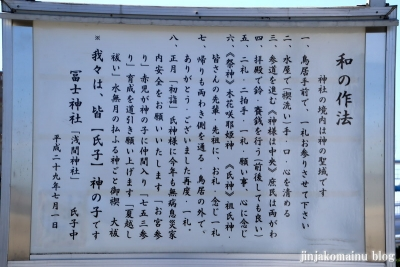 飯塚富士神社(葛飾区南水元)5