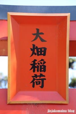 大畑稲荷神社(葛飾区西水元)3