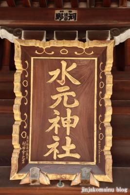 水元神社(葛飾区西水元)10