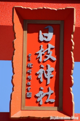 日枝神社(葛飾区東水元)4