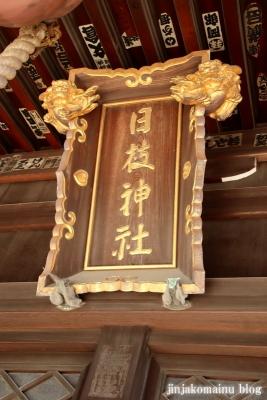 日枝神社(葛飾区東水元)8