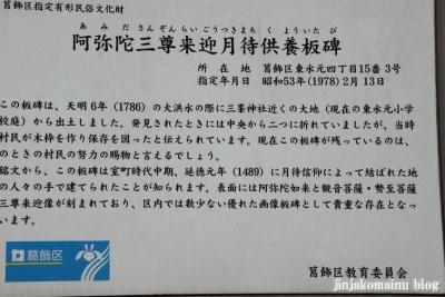 日枝神社(葛飾区東水元)17
