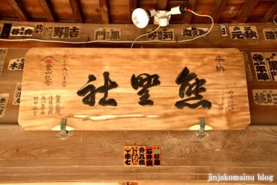 熊野神社(葛飾区東水元)6