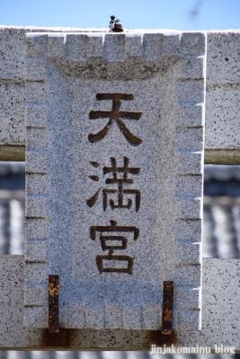 吹上天神社(三郷市戸ヶ崎)3