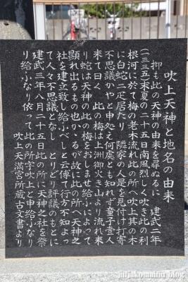 吹上天神社(三郷市戸ヶ崎)7
