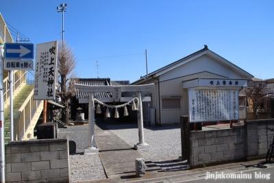 吹上天神社(三郷市戸ヶ崎)1