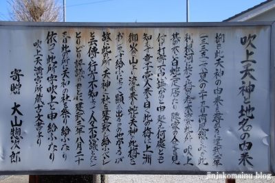 吹上天神社(三郷市戸ヶ崎)4