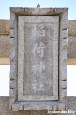 古新田稲荷神社(八潮市古新田)4