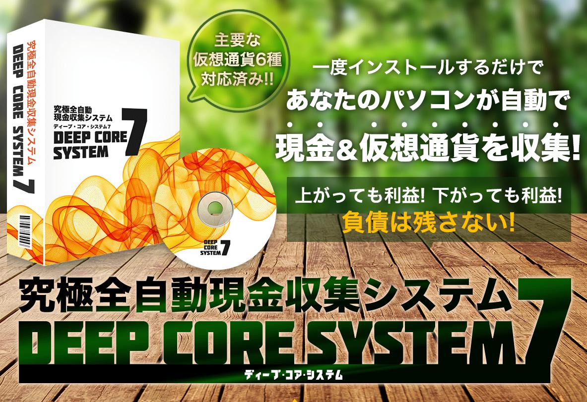 Deepcoresystem.png