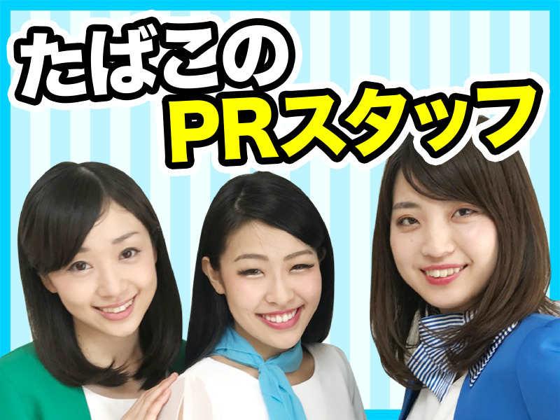 電子タバコ・PRキャンペーンスタッフ!