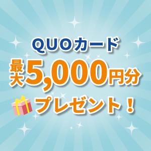 「オススメ求人」 今なら全員に5000円分のクオカードプレゼント!簡単な軽作業