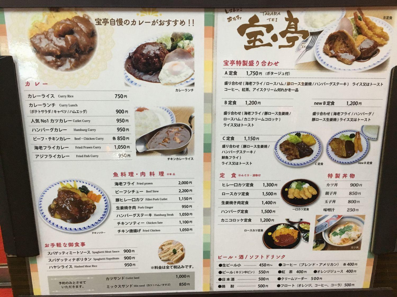 レストラン宝亭1-3