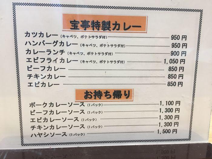 レストラン宝亭1-4