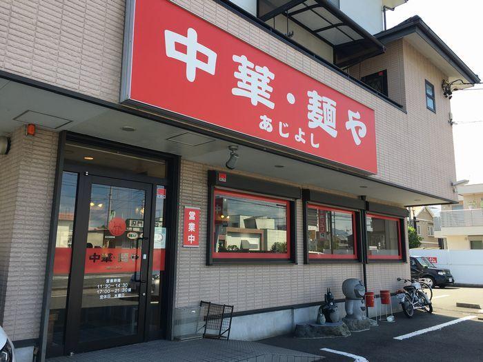 麺や あじよし1-1