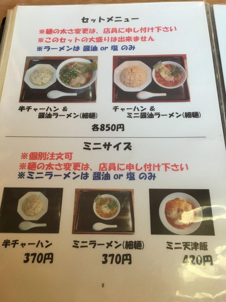 麺や あじよし1-5