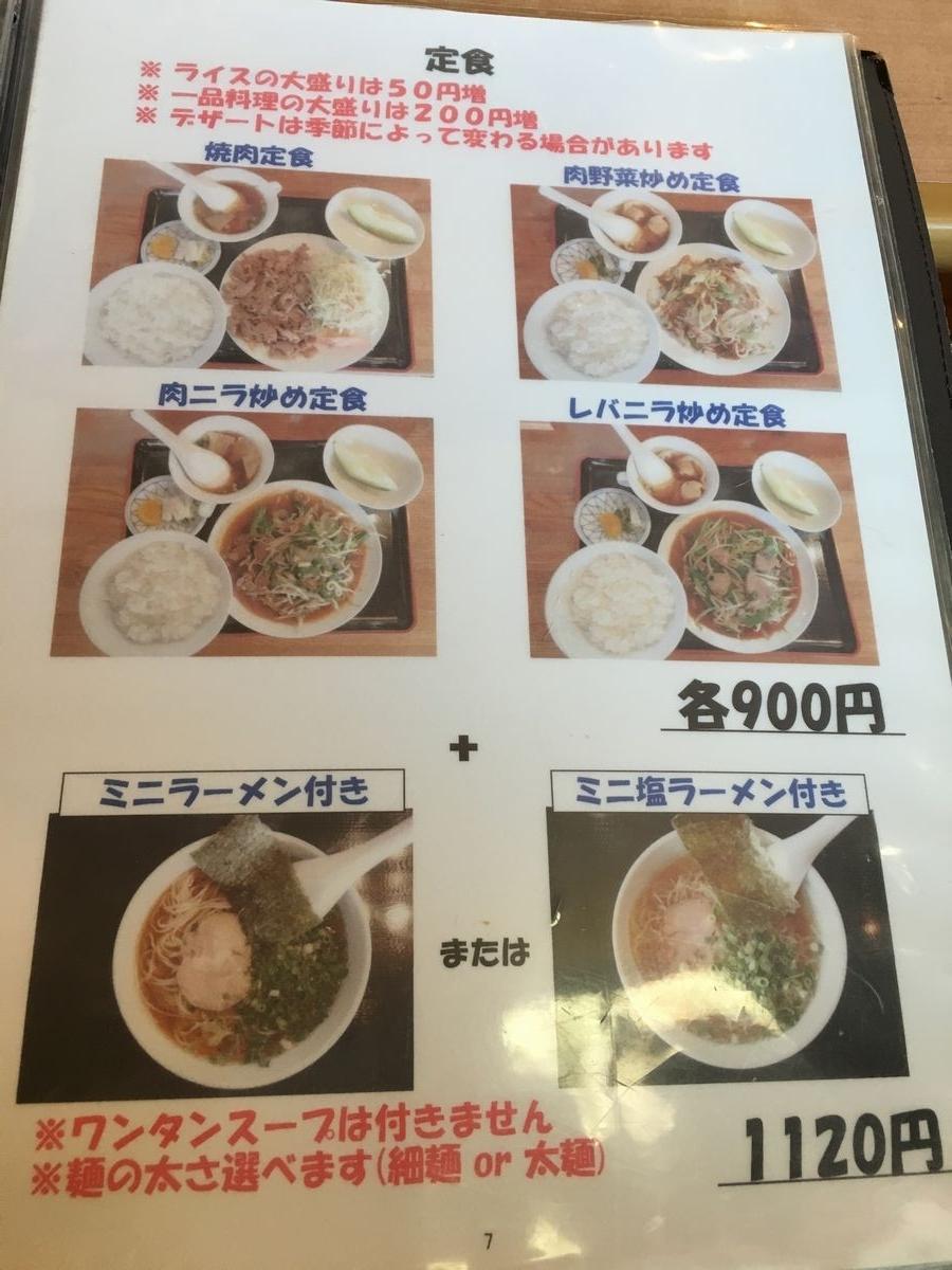 麺や あじよし1-6