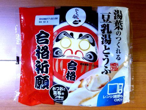 相模屋食料(株)「合格だるま豆乳湯とうふ」パッケージ画像