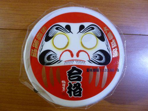相模屋食料(株)「合格だるま豆乳湯とうふ」豆腐部分パッケージ
