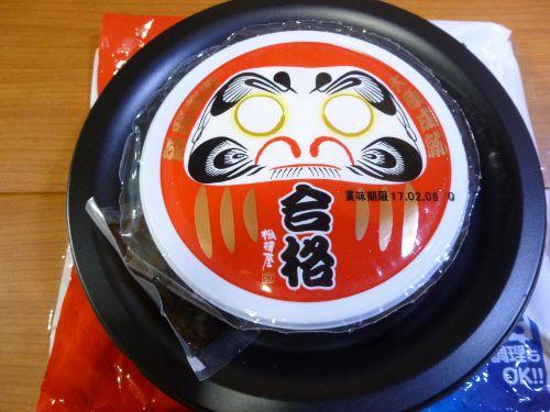 相模屋食料(株)「合格だるま豆乳湯とうふ」内容物